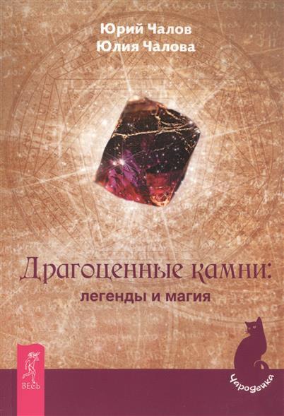 Чалов Ю., Чалова Ю.: Драгоценные камни: легенды и магия