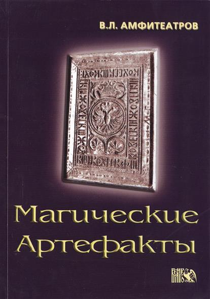 Амфитеатров В.: Магические артефакты
