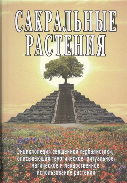 Неаполитанский С., Матвеев С.: Сакральные растения