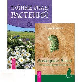 Каннингем С., Сизов А.: Магия трав от А до Я. Тайные силы растений (комплект из 2 книг)