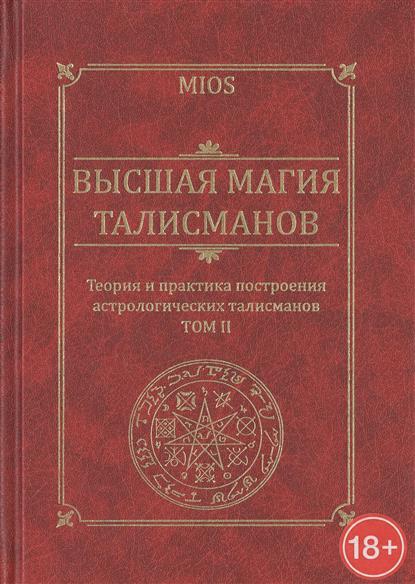 Пирогов М.: Высшая магия талисманов. Теория и практика построения астрологических талисманов. Том 2
