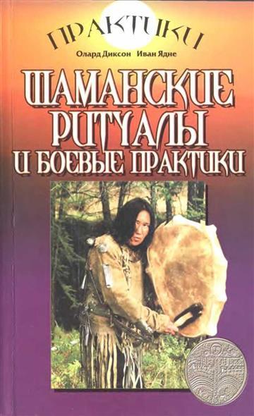 Диксон О., Ядне И.: Шаманские ритуалы и боевые практики