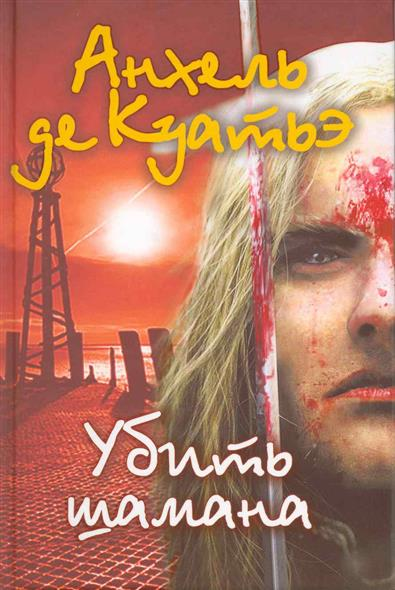 Куатьэ А.: Убить шамана