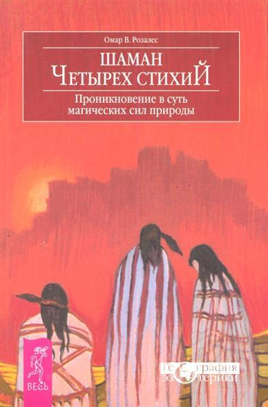 Розалес О.: Шаман четырех стихий Проникновение в суть...