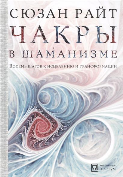 Райт С.: Чакры в шаманизме. Восемь шагов к исцелению и трансформации