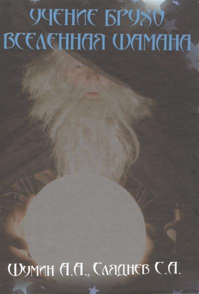 Шумин А., Сляднев С.: Учение Брухо. Вселенная шамана