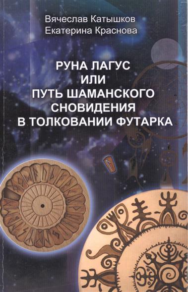 Катышков В., Краснова Е.: Руна Лагус или путь шаманского сновидения в толковании Футарка