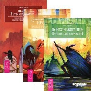 Перкинс Дж., Розалес О., Мосс Р.: Психонавигация: путешествия во времени. Сновидческие традиции ирокезов. Шаман четырех стихий (комплект из 3 книг)