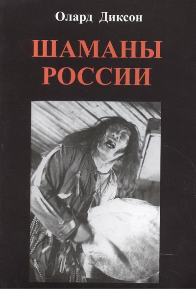 Диксон О.: Шаманы России