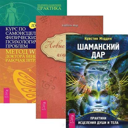 Мэдден К., Бенор Д., Мор Б.: Шаманский дар. Новые измерения исцеления. Курс по самоисцелению (комплект из 3 книг)