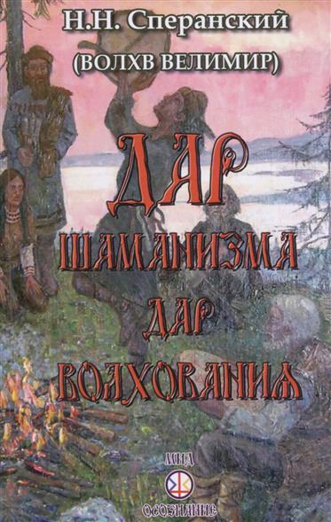 Сперанский Н.: Дар шаманизма - дар волхования