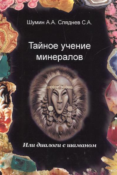 Шумин А., Сляднев С.: Тайное учение минералов. Или диалоги с Шаманом