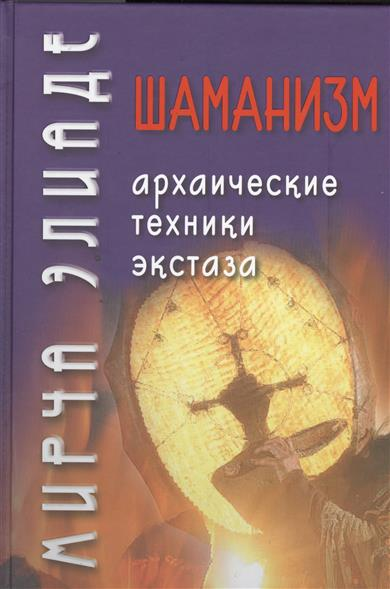 Элиаде М.: Шаманизм. Архаические техники экстаза