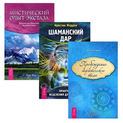 Мэдден К., Вуд К., Смит К.: Шаманский дар + Мистический опыт экстаза + Пробуждение энергетического тела (комплект из 3 книг)