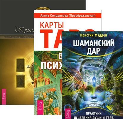 Солодилова А., Мэдден К.,Джетт К.: Шаманский дар+Таро исцеляющего сердца+Карты Таро в работе психолога (комплект из 3 книг)