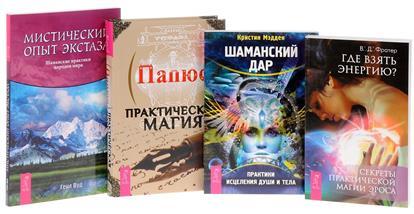 Фратер В., Мэдден К., Папюс, Вуд Г.: Практическая магия + Мистический опыт экстаза + Где взять энергию? + Шаманский дар (комплект из 4 книг)