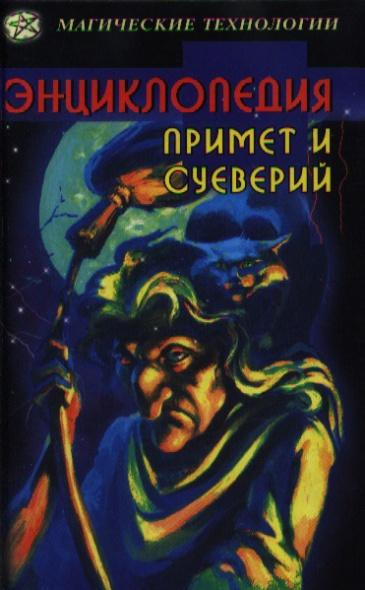 Ходеев Ф.: Энциклопедия примет и суеверий