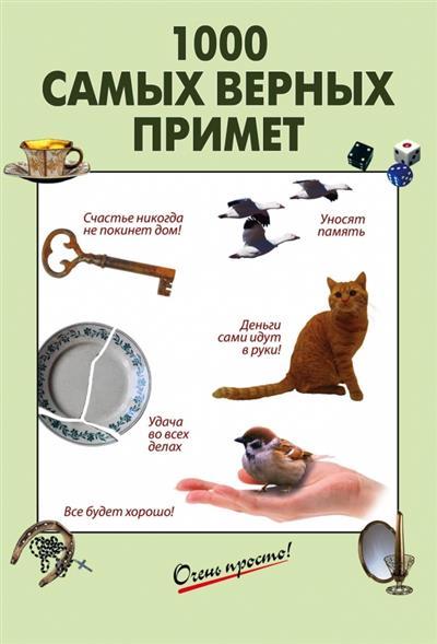 Светозаров Г. (сост.): 1000 самых верных примет