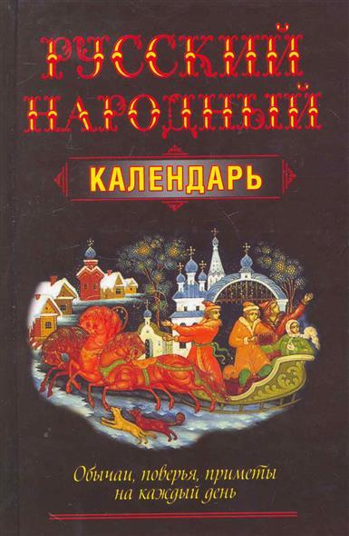 Белов Н. (сост.): Русский народный календарь Обычаи поверья приметы на каждый день