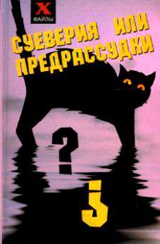 Щеглова Ю.: Суеверия или предрассудки