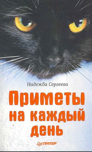 Сергеева Н.: Приметы на каждый день