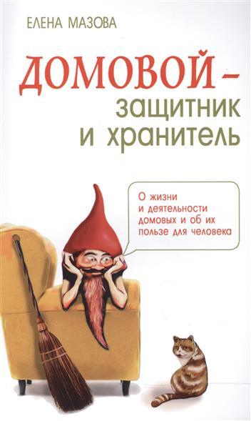 Мазова Е.: Домовой - защитник и хранитель