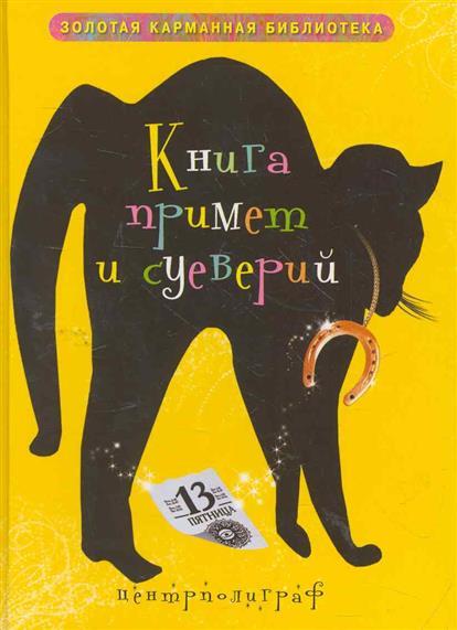 Мудрова И. (сост.): Книга примет и суеверий