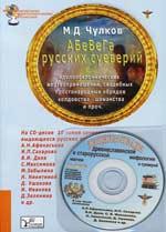 Чулков М.: АБеВеГа русских суеверий…