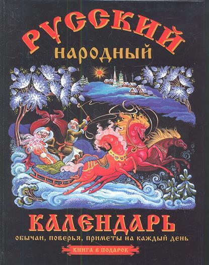 Третьякова О., Тверитинова Н. (сост.): Русский народный календарь: обычаи, поверья, приметы на каждый день