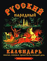 Третьякова О.: Русский народный календарь