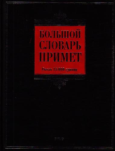 Никитина Т., Рогалева Е., Иванова Н.: Большой словарь примет