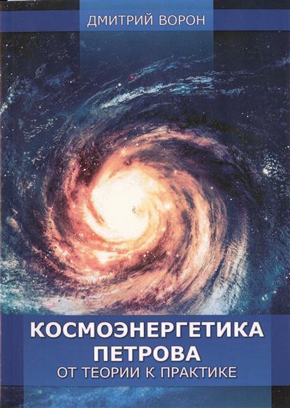 Ворон Д.: Космоэнергетика Петрова от теории к практике