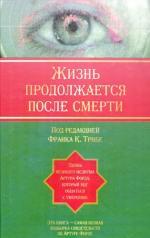 Трибе Ф. (ред.): Жизнь продолжается после смерти Тайны великого медиума Артура Форда