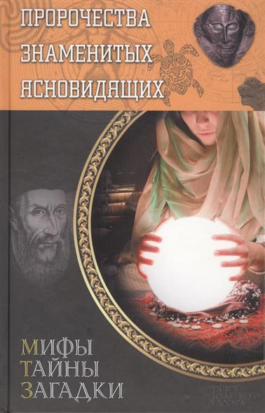 Пернатьев Ю. (сост.): Пророчества знаменитых ясновидящих