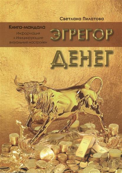 Пилатова С.: Эгрегор денег. Книга-мандала