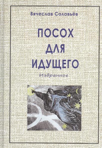 Соловьев В.: Посох для идущего. Избранное