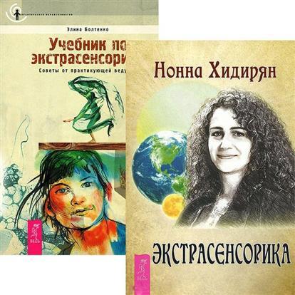 Болтенко Э., Хидирян Н.: Экстрасенсорика. Учебник по экстрасенсорике (комплект из 2 книг)
