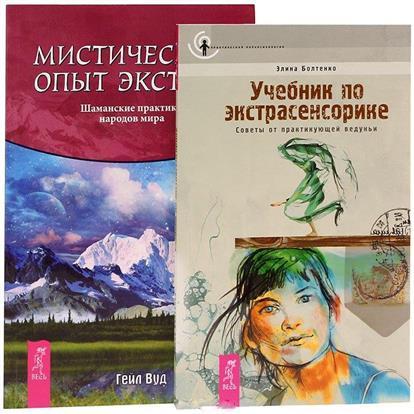 Вуд Г., Болтенко Э.: Учебник по экстрасенсорике. Мистический опыт экстаза (комплект из 2 книг)