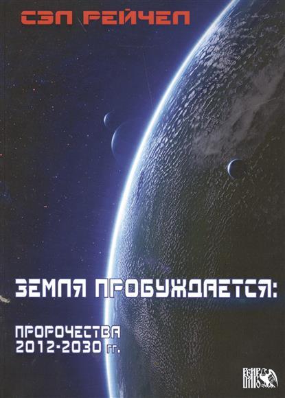 Рэйчел С.: Земля пробуждается. Пророчества 2012-2030 гг.
