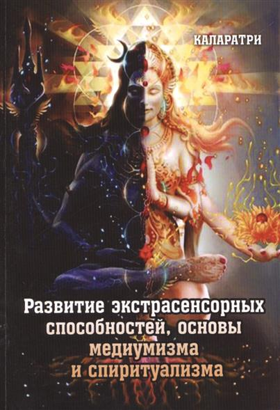 Каларатри: Развитие экстрасенсорных способностей, основы медиумизма и спиритуализма