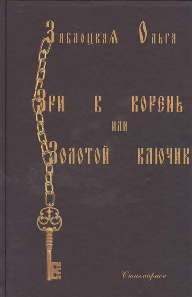 Заблоцкая О.: Зри в корень или Золотой ключик