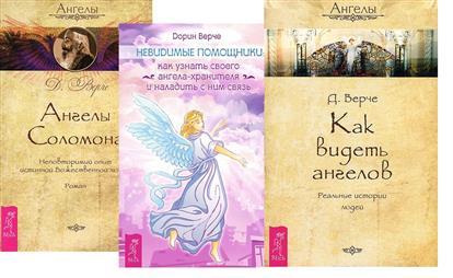 Верче Д.: Невидимые помощники + Ангелы Соломона + Как видеть ангелов (комплект из 3-х книг)