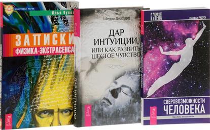 Радуга М., Диллард Ш. и др.: Дар интуиции+Сверхвозможности человека+Записки физика-экстрасенса (комплект из 3 книг)