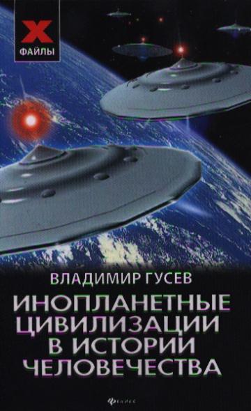 Гусев В.: Инопланетные цивилизации в истории человечества