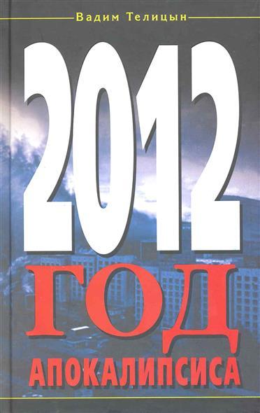 Телицын В.: 2012 Год Апокалипсиса