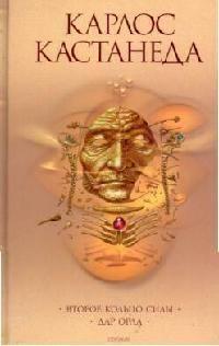 Кастанеда К.: Кастанеда Собр. сочинений т.3 / 6тт Второе кольцо силы…