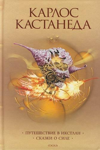 Кастанеда К.: Кастанеда Собр. сочинений т.2 / 6тт Путешествие в Икстлан…