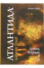 Ловерд Ф.: Атлантида подарок Богов Дорога ведущая в ад