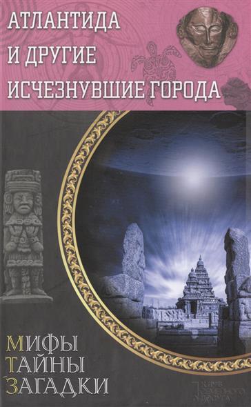 Подольский Ю. (сост.): Атлантида и другие исчезнувшие города