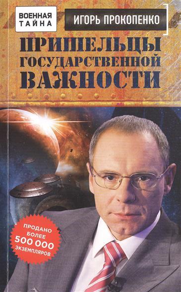 Прокопенко Игорь Станиславович: Пришельцы государственной важности. Военная тайна